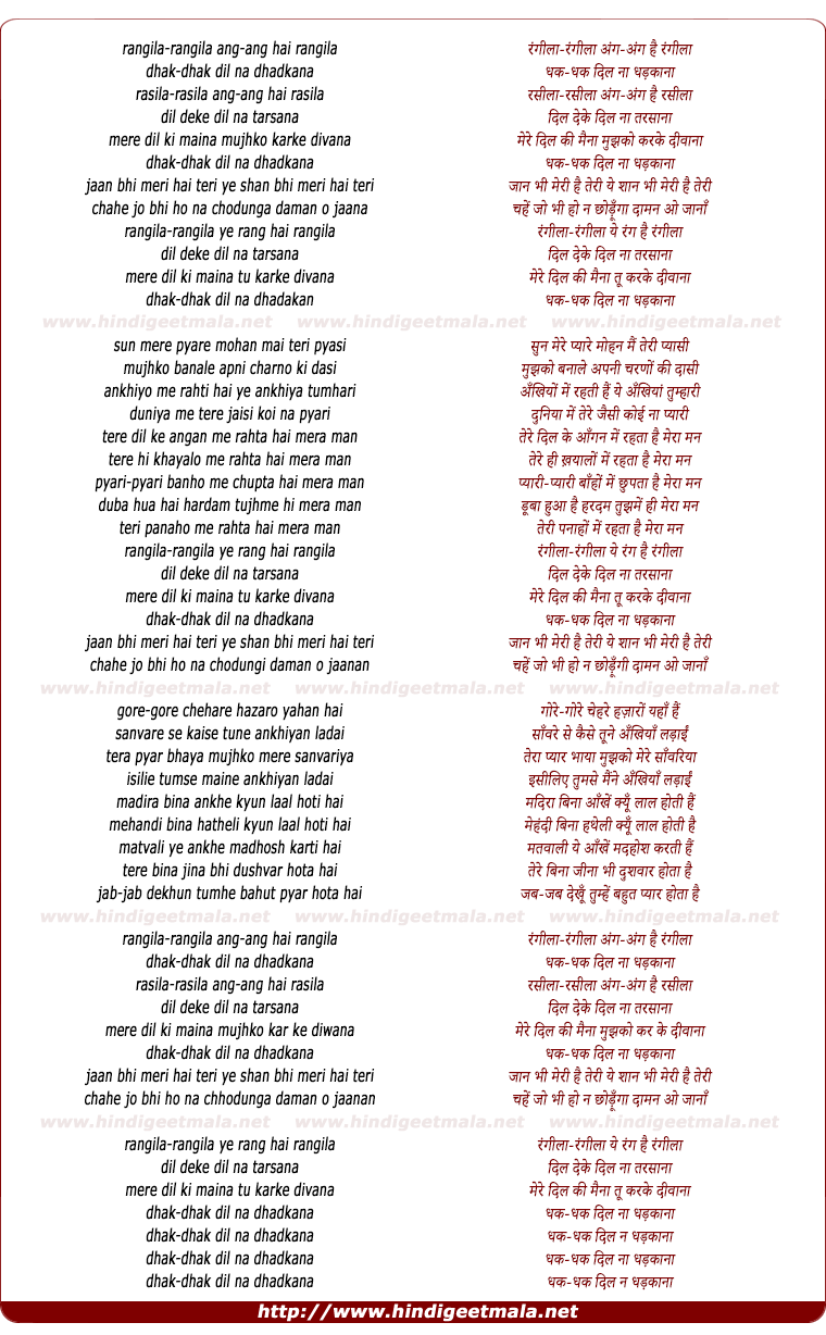 lyrics of song Rangilaa Rangilaa Ang Ang Hai Rangilaa