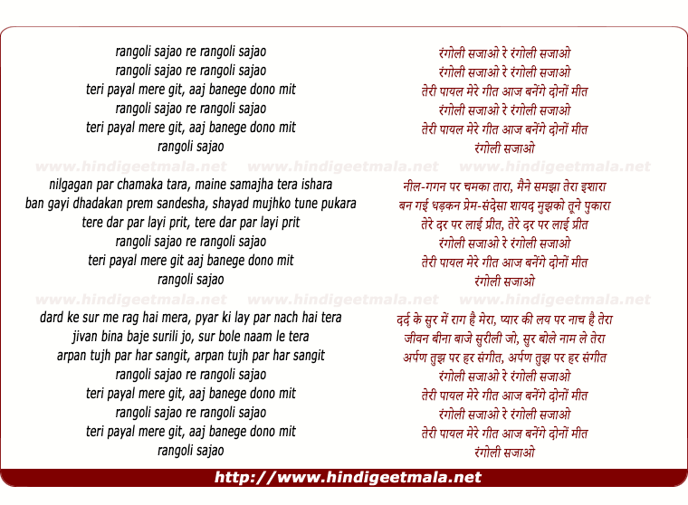 lyrics of song Rangoli Sajaao Re, Teri Paayal Mere Git