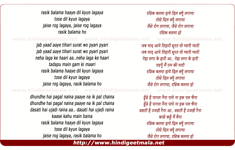 lyrics of song Rasik Balamaa Haay Dil Kyon Lagaayaa Tose
