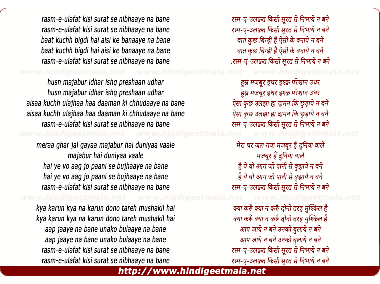 lyrics of song Rasm E Ulafat Kisi Surat Se Nibhaaye Na Bane