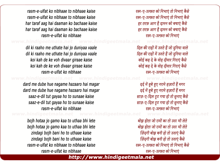 lyrics of song Rasm-E-Ulfat Ko Nibhaaen To Nibhaaen Kaise