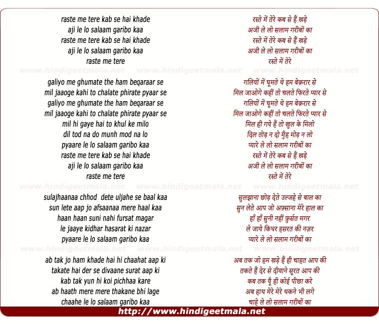 lyrics of song Raste Me Tere Kab Se Hai Khade