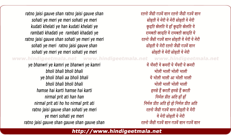lyrics of song Ratno Jaisi Gauven Shaan