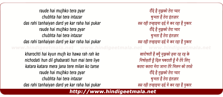 lyrics of song Raunde Hai Mujhako Teraa Pyaar
