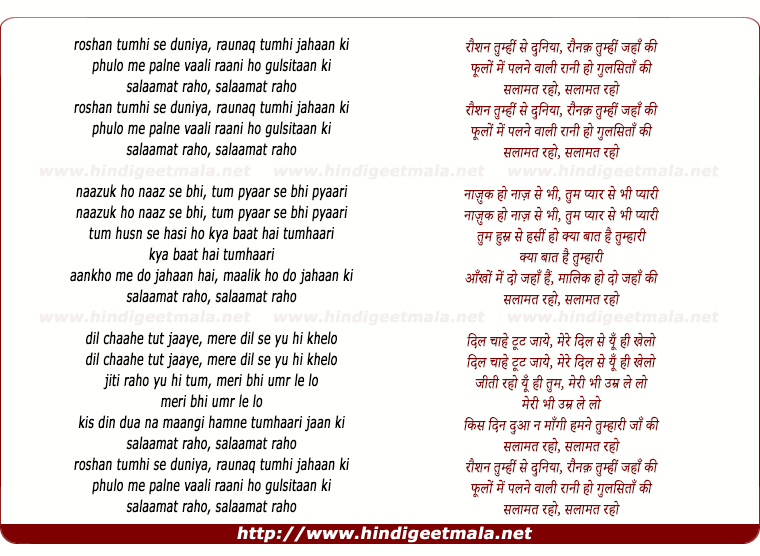 lyrics of song Raushan Tumhin Se Duniyaa
