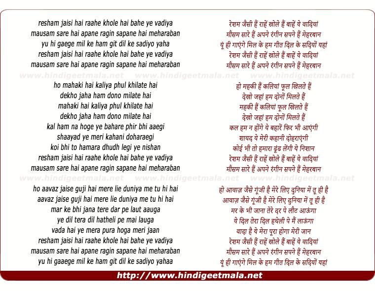 lyrics of song Resham Jaisi Hain Raahen