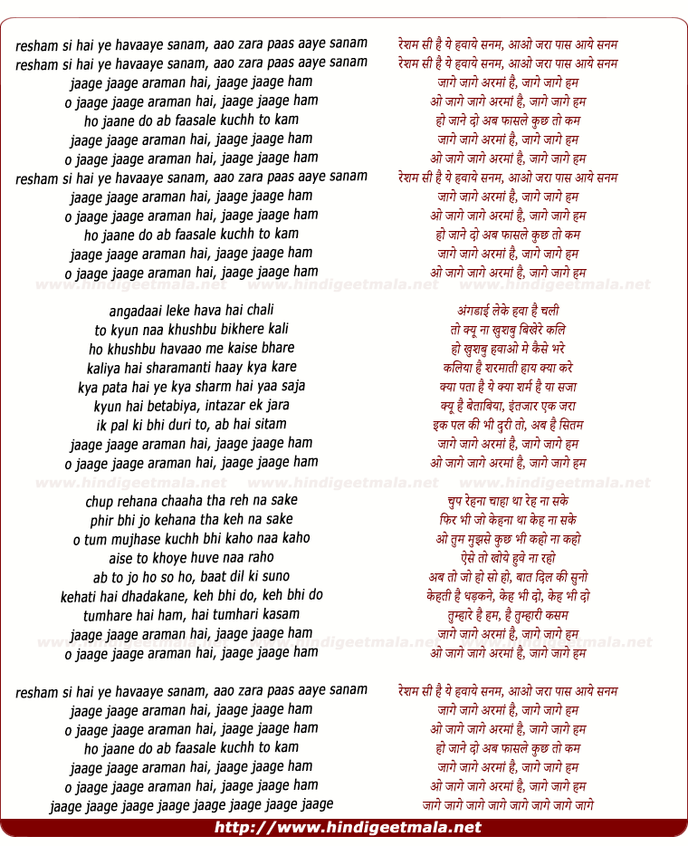 lyrics of song Resham Si Hain Ye, Jaage Jaage Aramaan Hain
