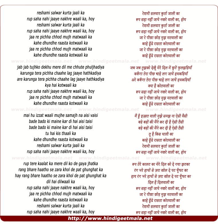 lyrics of song Reshami Salawaar Kudataa Jaali Kaa