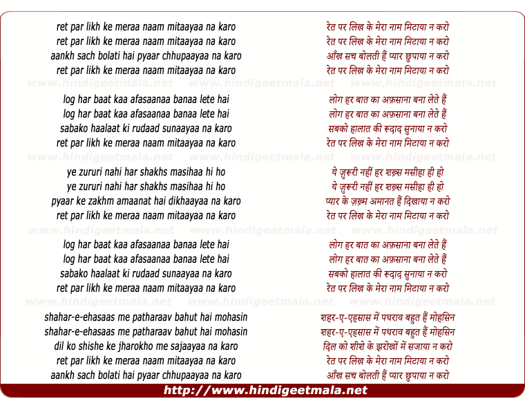 lyrics of song Ret Par Likh Ke Meraa Naam Mitaayaa Na Karo