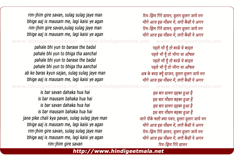 lyrics of song Rim Jhim Gire Saavan Sulag Sulag Jaaye Man