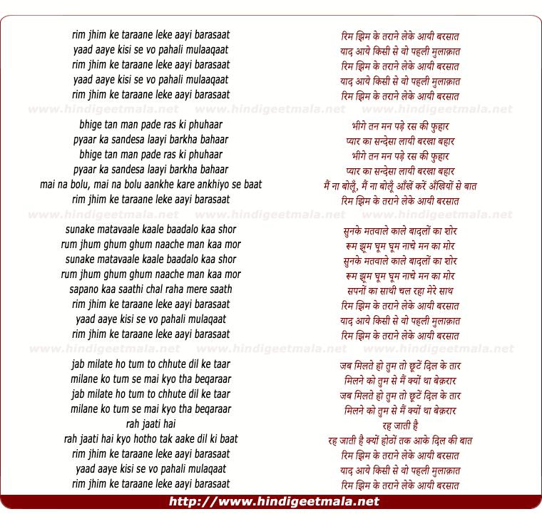 lyrics of song Rim Jhim Ke Taraane Le Ke Aayi Barasaat