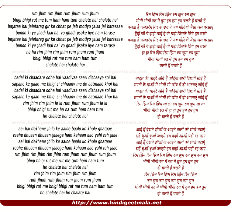 lyrics of song Rim Jhim Rim Jhim Rum Jhum Rum Jhum