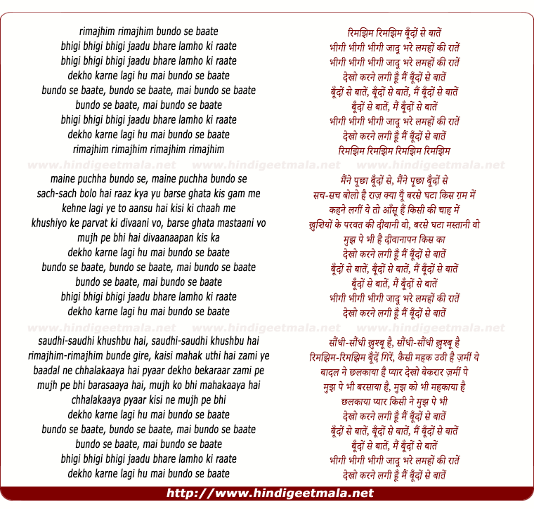 lyrics of song Rimajhim Rimajhim Bundon Se Baaten