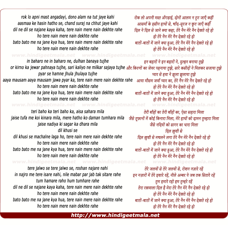 lyrics of song Rok Lo Apani Mast Angadaai