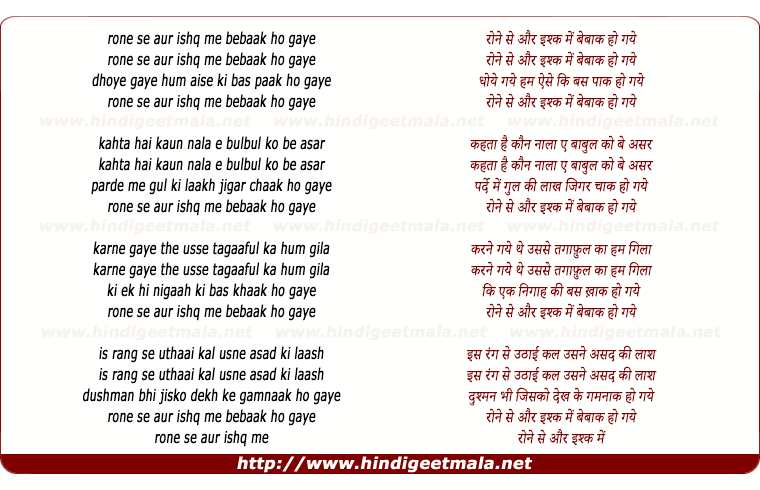 lyrics of song Rone Se Aur Ishq Men Bebaak Ho Gaye