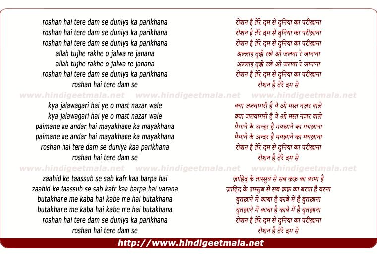 lyrics of song Roshan Hai Tere Dam Se Duniyaa Kaa Parikaanaa