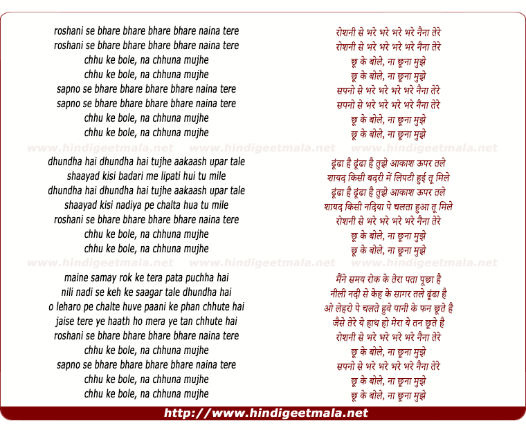 lyrics of song Roshani Se Bhare Bhare Nainaa Tere