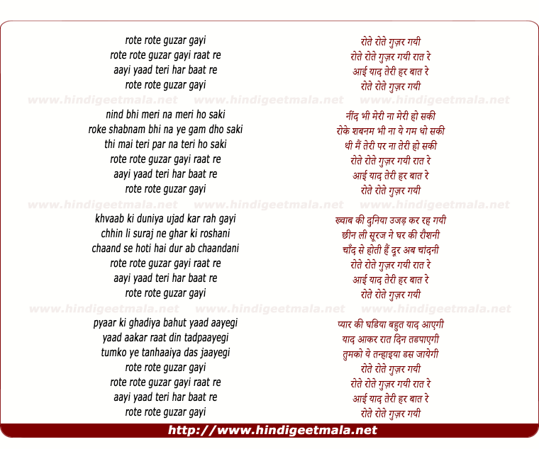 lyrics of song Rote Rote Guzar Gayi Raat