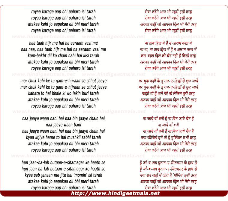 lyrics of song Royaa Karenge Aap Bhi Paharon Isi Tarah