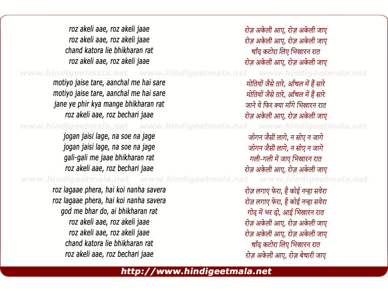 lyrics of song Roz Akeli Aae Roz Akeli Jaae
