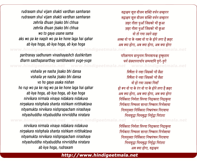lyrics of song Rudraaxam Shul Vijam, Zahar Nilaa Dhuaan
