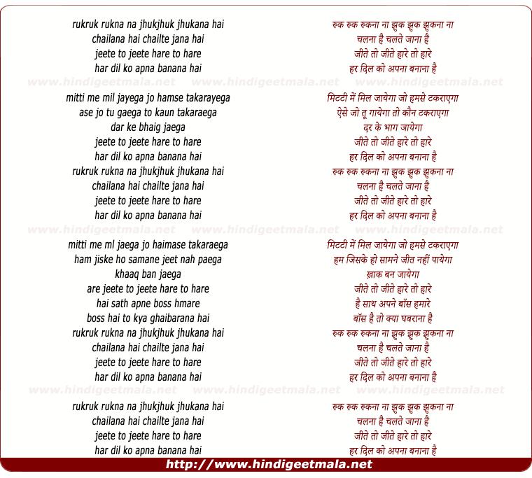 lyrics of song Ruk Ruk Rukanaa Naa, Chalanaa Hai Chalate Jaanaa Hai