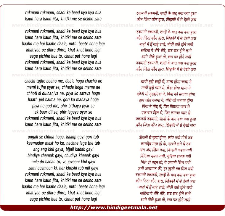 lyrics of song Rukamani Rukamani Shaadi Ke Baad Kyaa Kyaa Huaa