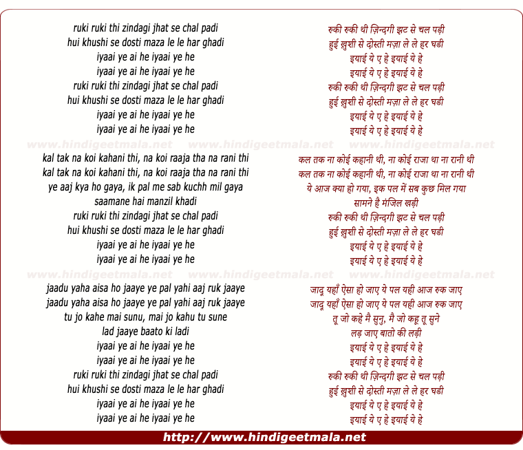 lyrics of song Ruki Ruki Thi Zindagi Jhat Se Chal Padi