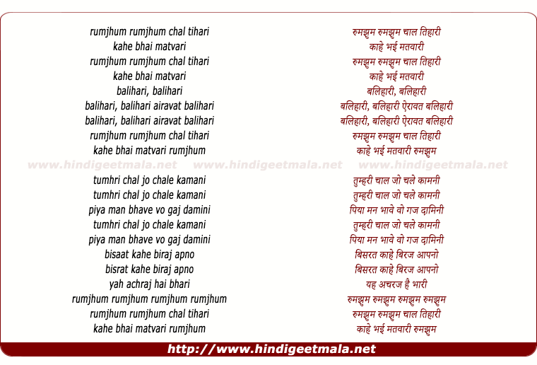 lyrics of song Rumajhum Rumajhum Chaal Tihaari