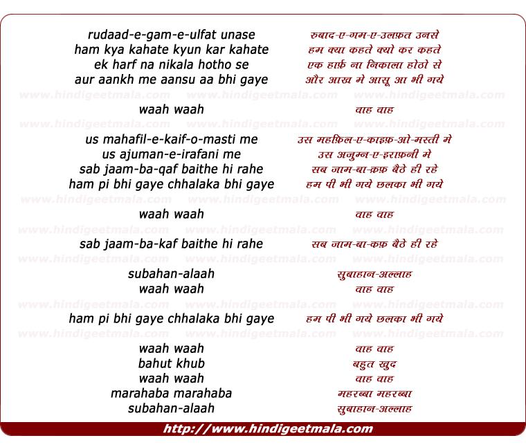 lyrics of song Rudaad-E-Gam-E-Ulfat Unse Unase Ham Kyaa Kahate Kyun Kar Kahate