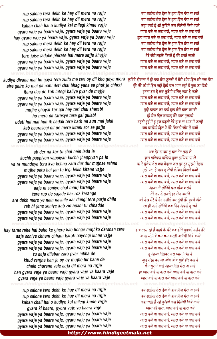 lyrics of song Gyaaraa Vaje Yaa Baaraa Vaje