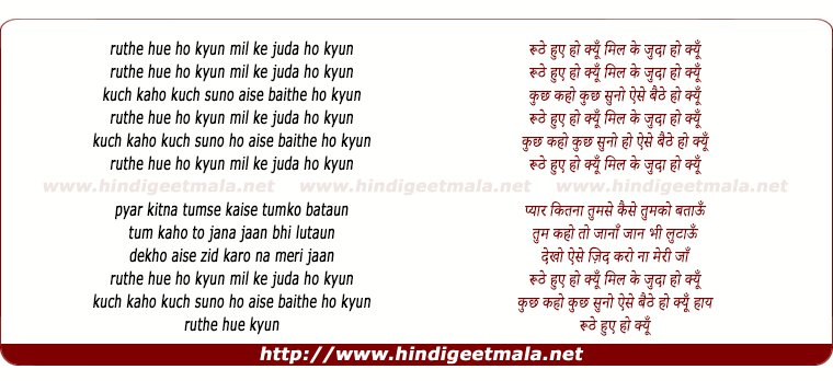 lyrics of song Ruthe Hue Ho Kyun, Mil Ke Judaa Ho Kyun