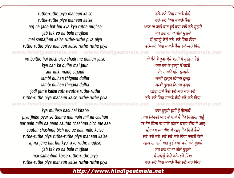 lyrics of song Ruthe Ruthe Piyaa Manaaun Kaise