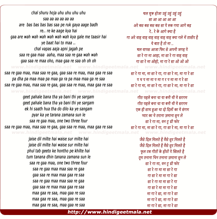 lyrics of song Sa Re Ga Ma Ma Sa Re Ga