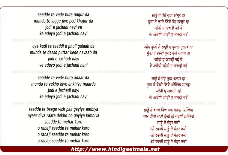 lyrics of song Saadde Te Vede Butaa Angur Daa, Jodi E Jachadi Nai
