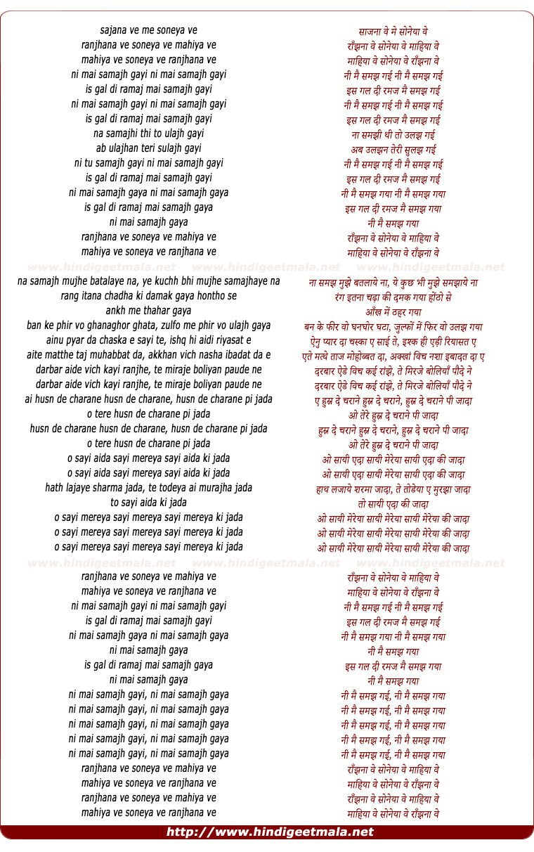 lyrics of song Sajana Ve Me Soneya Ve