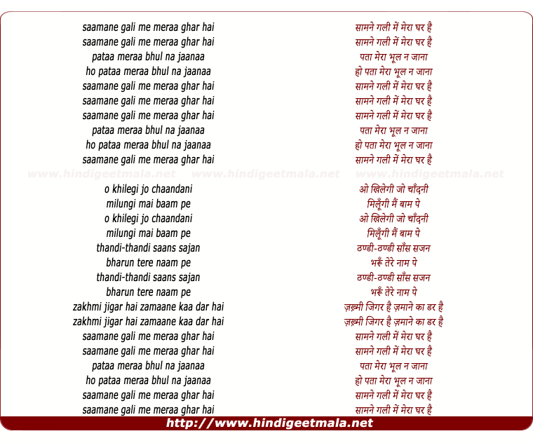 lyrics of song Saamane Gali Men Meraa Ghar Hai