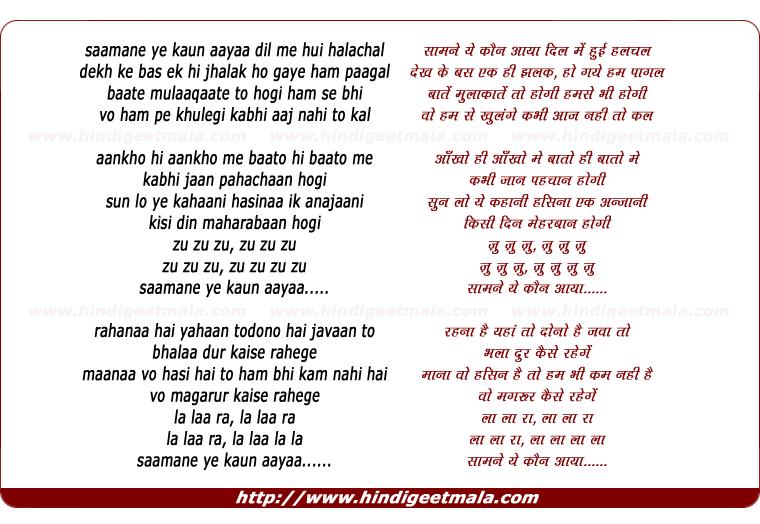 lyrics of song Samne Ye Kaun Aaya Dil Me Hui Halchal