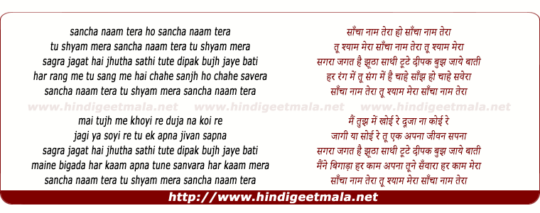 lyrics of song Saanchaa Naam Teraa Tu Shyaam Meraa