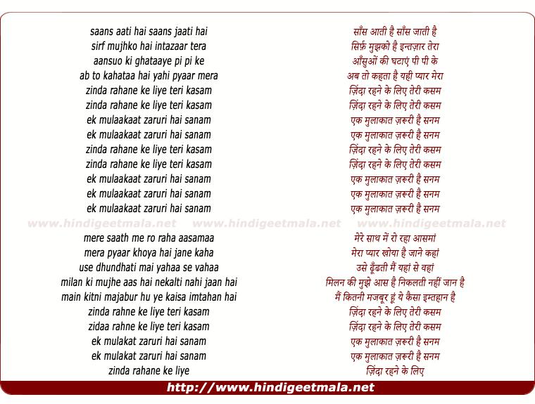 lyrics of song Saans Aati Hai, Zindaa Rahane Ke Lie Teri Kasam