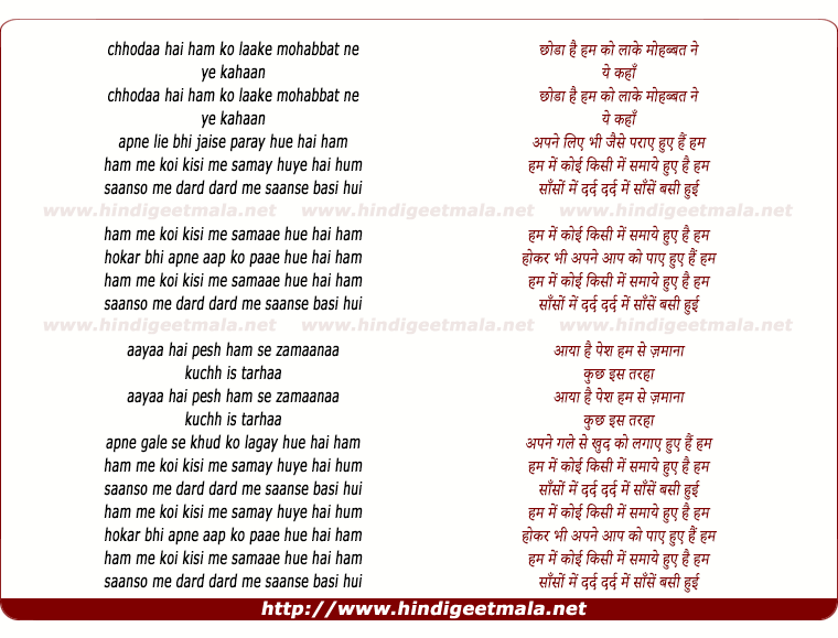 lyrics of song Saanso Men Dard Dard Men Saansen