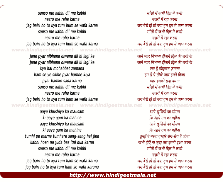 lyrics of song Saanson Me Kabhi Dil Me Kabhi