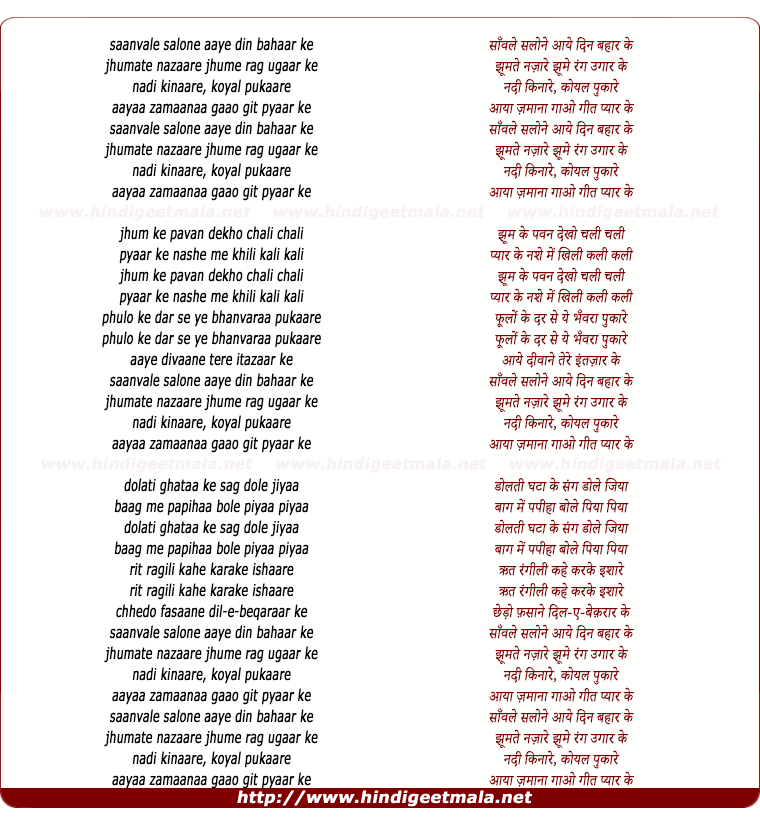 lyrics of song Saanvale Salone Aaye Din Bahaar Ke