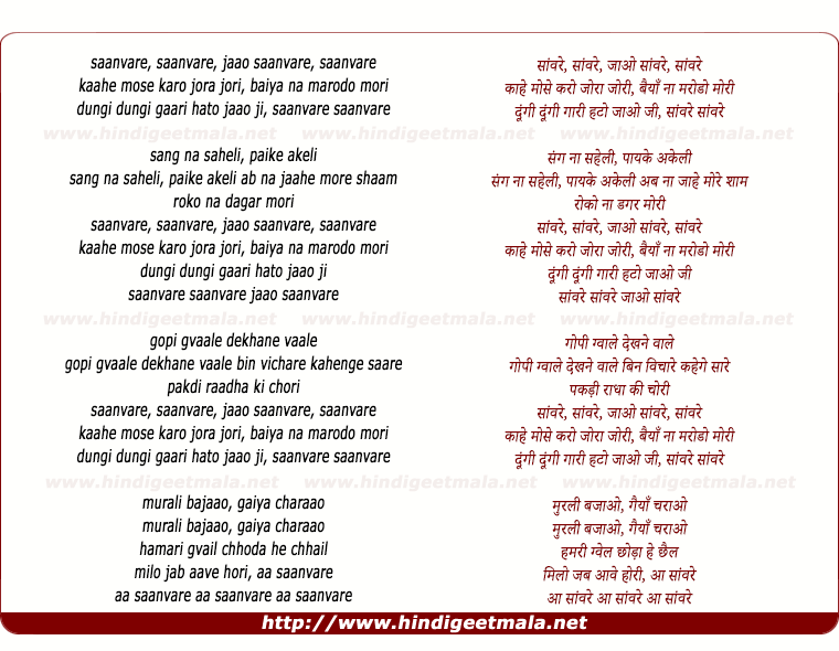 lyrics of song Saanvre Saanvre, Kaahe Mose Karo Jora Jori