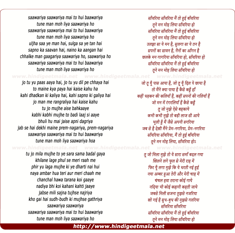 lyrics of song Saanvariyaa Saanvariyaa