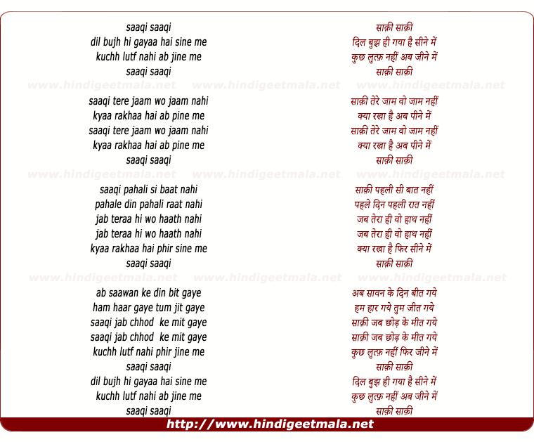 lyrics of song Saaqi Saaqi Dil Bujh Hi Gayaa Hai Sine Men