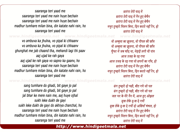 lyrics of song Saranga Teri Yaad Me Nain Hue Bechain