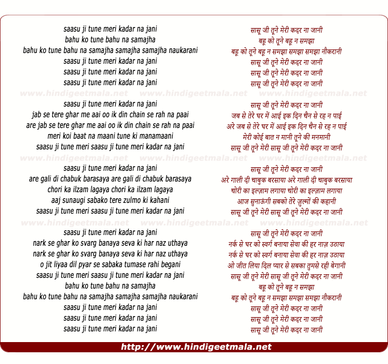 lyrics of song Saasu Ji Tune Meri Kadar Naa Jaani