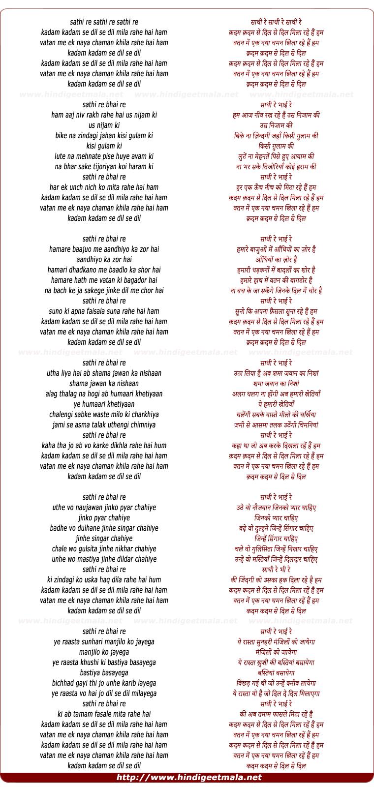 lyrics of song Saathi Re, Qadam Qadam Se Dil Se Dil Mila Rahe Hai Ham