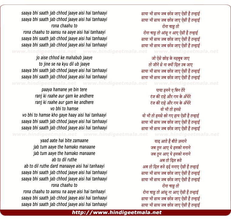 lyrics of song Saya Bhi Sath Jab Chhod Jaye Aisi Hai Tanhaai